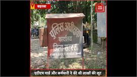 #Saharsa  पुलिस की बड़ी सफलता, ATM से...