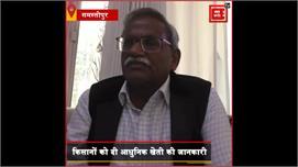 #Samstipur में तीन दिवसीय किसान मेले के...