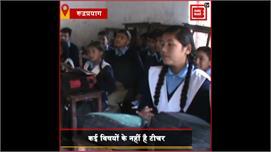 Rudraprayag: बिना टीचर के खुद पढ़ने को...