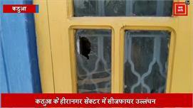 हीरानगर सेक्टर में पाकिस्तान ने तोड़ा...
