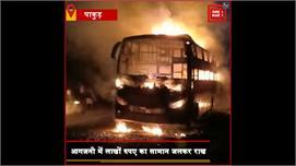 #PAKUR: बीच सड़क पर दिखी बर्निंग बस, 30...