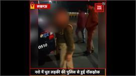 Lucknow: बीच सड़क पर नशे में धुत लड़की...