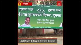 Dumka Assembly By Election:  JMM के...