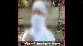 CM Yogi के MLA पर लगा विधवा से रेप का...