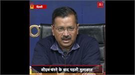 दिल्ली चुनाव जीतने के बाद पहली बार...