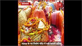 #Bhilwara से चलकर #Paryagraj पहुंची 64...