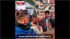 Delhi Election : लाल कृष्ण आडवाणी और...