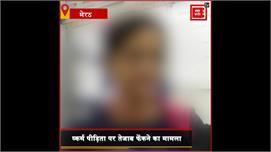 #Meerut: रेप पीड़िता पर दारोगा की पत्नी...