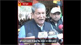 #CAAProtest: पूर्व CM_Harish_Rawat ने...