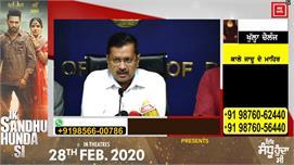 Delhi Riots 'ਤੇ ਮੁੱਖ ਮੰਤਰੀ Kejriwal...