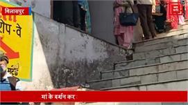 मां नयना के दर पहुंचे SP बिलासपुर, SHO...