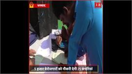 #Dhanbad: रोजगार मेले का आयोजन,पांच...