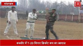 कश्मीर में T-20 Chinar Cricket Cup का...