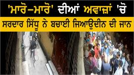 Delhi Riots: ਸਰਦਾਰ ਜੀ ਅੱਗੇ ਦੰਗਈ ਗਿੱਦੜਾਂ...