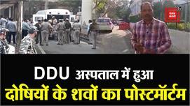Nirbhaya Justice : DDU अस्पताल में हुआ...
