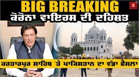 Breaking: Corona Virus से डरे Pakistan...