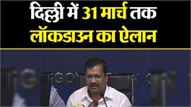 दिल्ली : कोरोना संकट पर CMकेजरीवाल...