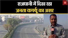 दिल्ली में जनता कर्फ्यू का असर, NH-8 के...