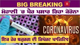 Big Breaking : ਮੋਹਾਲੀ ਇਕ ਹੋਰ ਮਰੀਜ਼ ਦੀ...
