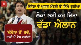 Canadian PM Justine Trudeauਨੇ ਕੋਰੋਨਾ...