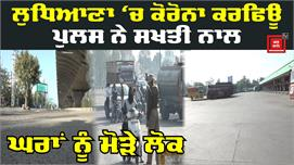 janta Curfew: Ludhiana ਦੀਆਂ ਸੜਕਾਂ ਪਈਆਂ...