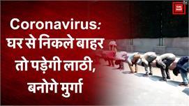 Coronavirus: पुलिस ने कसी लोगों पर...