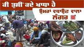 Sultanpur Lodhi में लगा उम्र बढ़ाने वाला...
