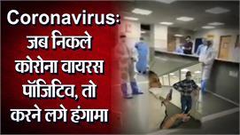 Coronavirus: जांच में कोरोना वायरस...