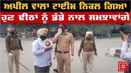 Amritsar Curfew ਦਾ ਦੂਜਾ ਦਿਨ, ਬਾਜ਼ ਨਹੀਂ ਆ...