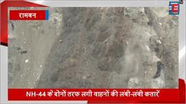 जम्मू-श्रीनगर NH-44 पर दरकते पहाड़ का...