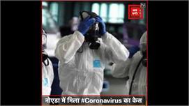 #Noida में मिला #Coronavirus का केस,...