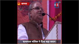 Baghpat: सत्यपाल मलिक का बड़ा बयान,...