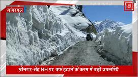 श्रीनगर-लेह NH पर 18 दिनों में हटाई गई...