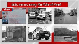 Srinagar से लेकर Mendhar तक हर तरफ...