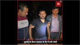 #Noida: पुलिस मुठेभड़ के दौरान बदमाश को...