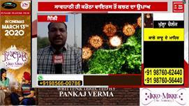 Corona Virus ਨਾਲ Delhi 'ਚ ਔਰਤ ਦੀ Death