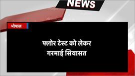 फ्लोर टेस्ट को लेकर गरमाई सियासत, BJP...
