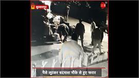 #Sultanpur: बेखौफ बदमाशों ने की...