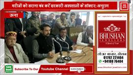 अनुराग ठाकुर ने सीएमओ ऊना और अस्पताल...