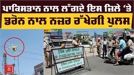 Ferozepur Curfew: चप्पे -चप्पे पर...