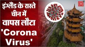 चीन के वुहान में कोरोना वायरस की वापसी,...