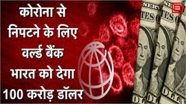 World bank भारत को देगा 100 करोड़ डॉलर,...
