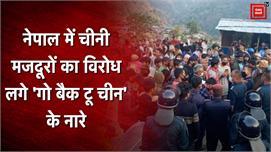 Nepali में Chinese मजदूरों का हो रहा...