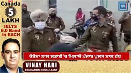 Punjab Police ਨੂੰ ਵਲੰਟੀਅਰਾਂ ਦੀ ਲੋੜ, ਇਸ...