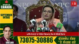 Imran Khan ਦੀ ਮੰਤਰੀ ਦਾ Corona Virus...