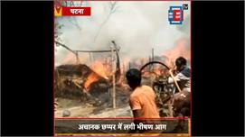 Patna में आग का तांडव, देखते ही देखते...