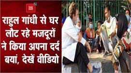 Rahul Gandhi से घर लौट रहे मजदूरों ने...