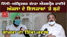 BJP ਬੋਲੀ-'Amritsar ਨਾਲ ਹੋਏ ਧੱਕੇ ਲਈ...