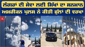 American PoliceਨੇHelicopter ਨਾਲ...