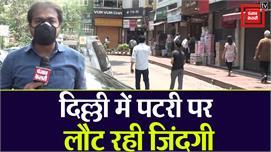 Lockdown 4.0 में दिल्ली के खान मार्केट...